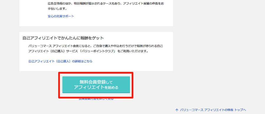 バリューコマースにアクセスしてページ一番下までスクロールし「無料会員登録してアフィリエイトを始める」のボタンをクリックします。