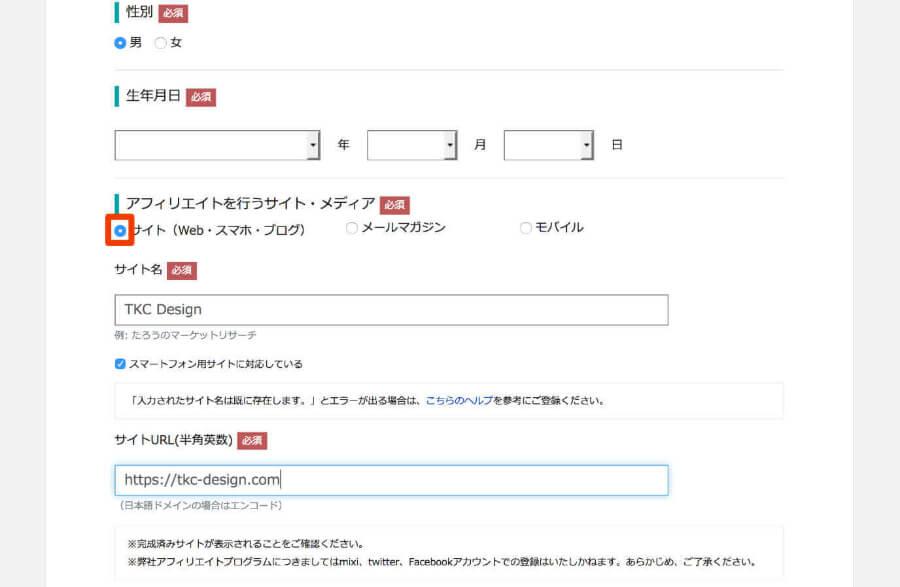 必須項目を全て埋めます。アフィリエイトを行うサイト・メディアは今回ブログからの登録を想定し「サイト(Web・スマホ・ブログ)」にチェックを入れました。