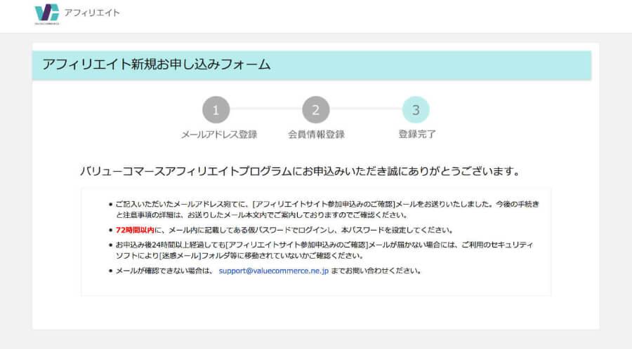 登録が完了すると完了画面が表示されます。