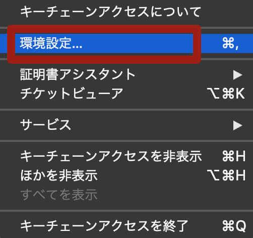 「キーチェーンアクセス」→「環境設定」をクリックします。