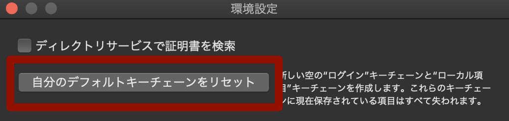 「自分のデフォルトキーチェーンをリセット」ボタンをクリックします