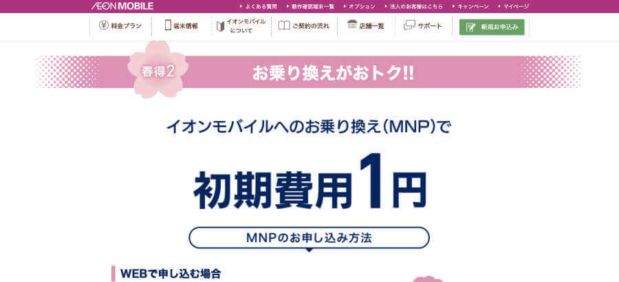 さらに今ならMNPの場合、初期費用が1円という驚きのキャンペーン