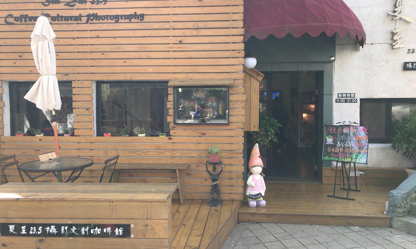 澎湖島(ポンフー島)のカフェ「夏至23.5摂影文創咖啡」に行ってみた