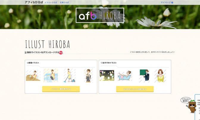 ブログのコンテンツ作成に!afbの「アフィbひろば」のご紹介