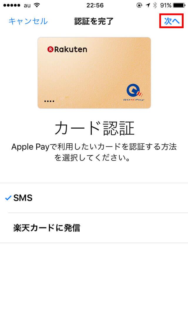 SMSでクレジットカードの認証番号が送られてくるので