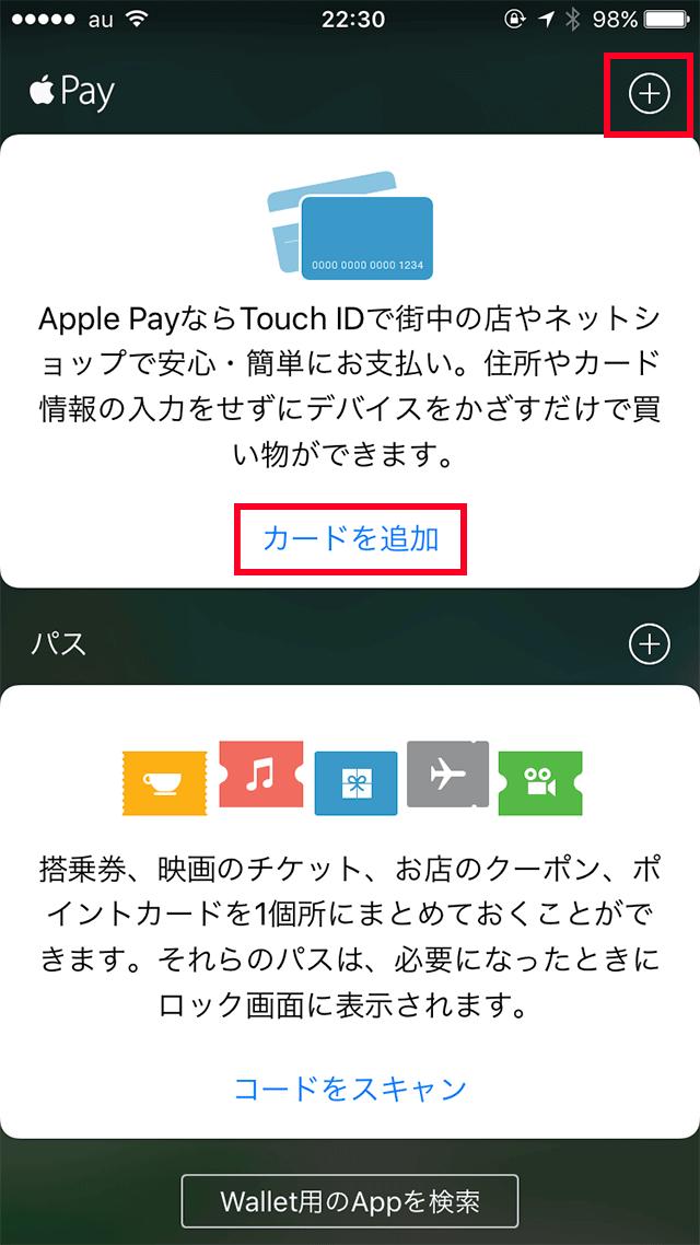 1.Walletのアプリを立ち上げます