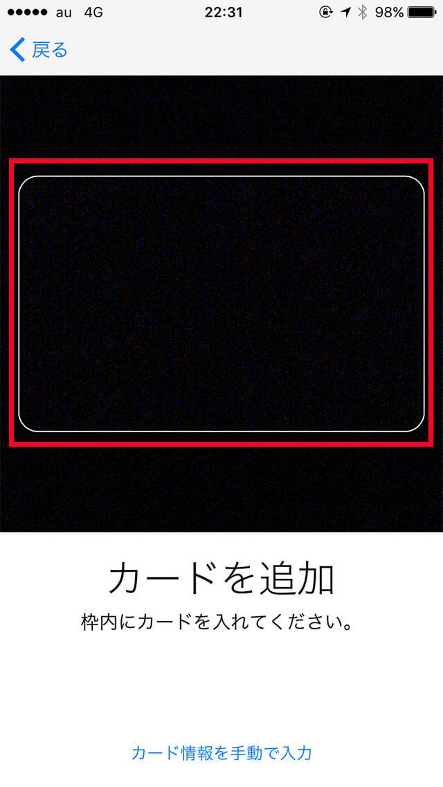 4.表示されている枠内にカードを写しカード情報とカードの名義人を読み込みます