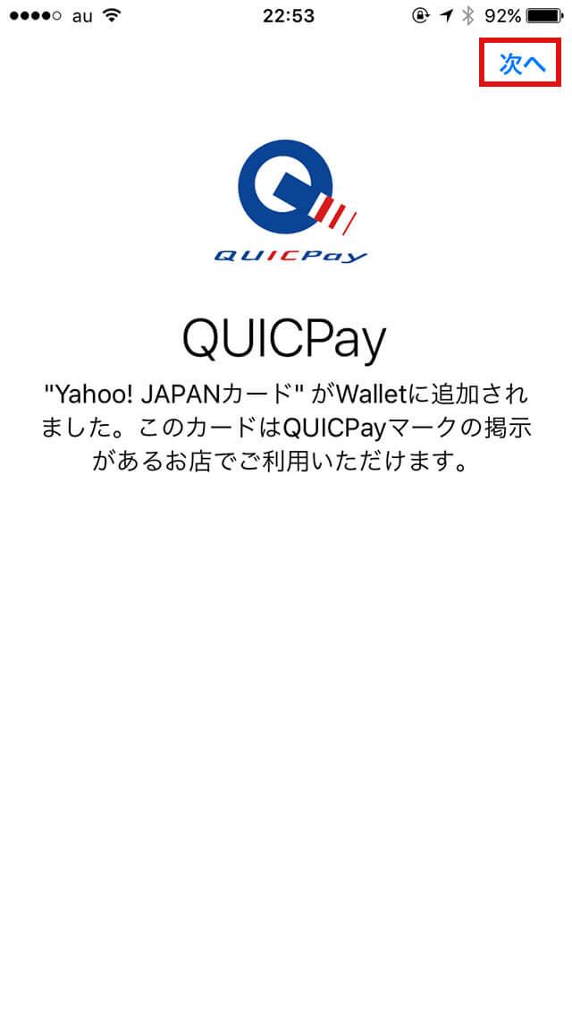 無事この画面が出ればQUICPay用のカードとしてWalletに登録されたのでカードの認証を行えば使える状態になります。