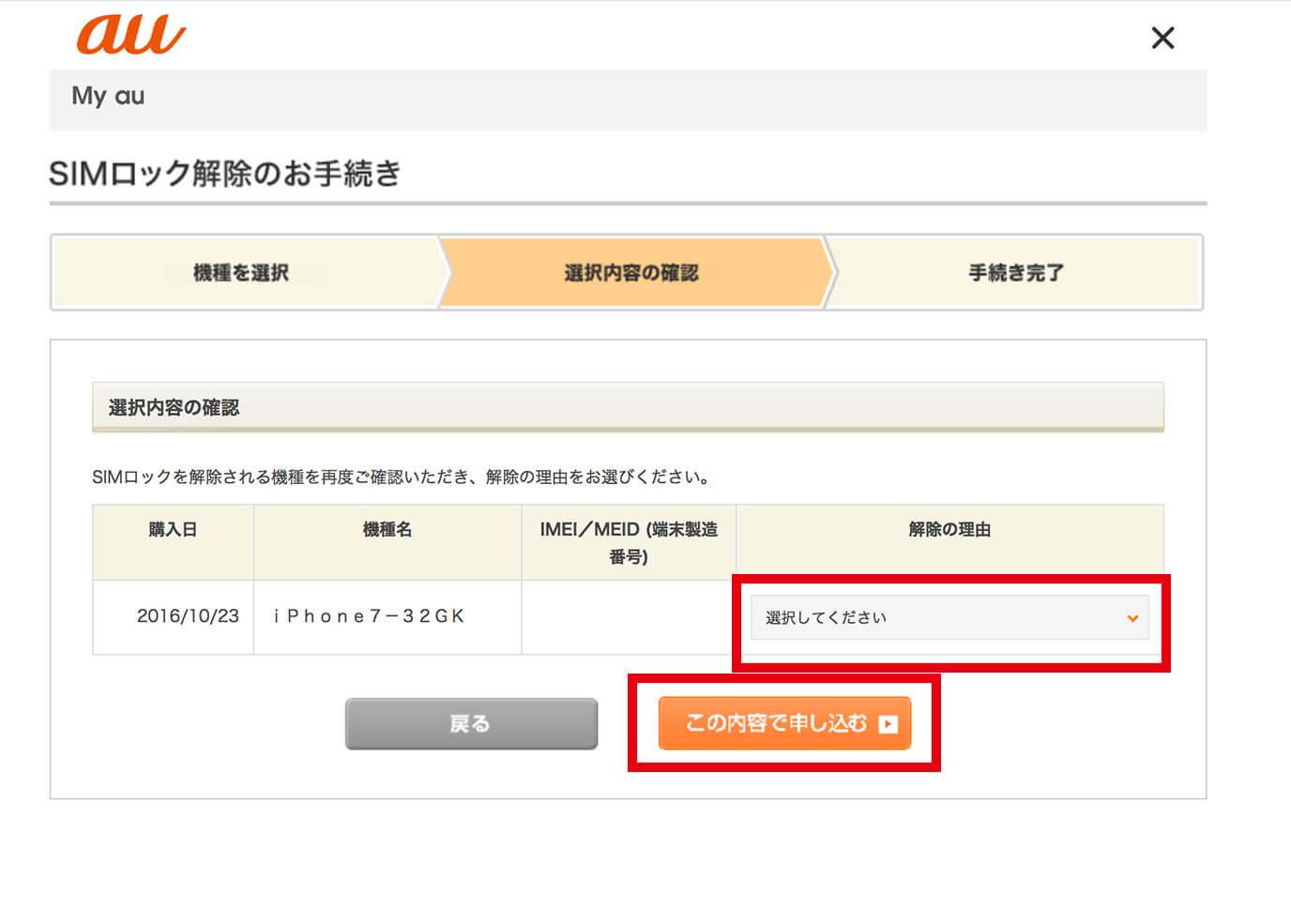 .SIMロック解除の理由をセレクトボックスから選択し「この内容で申し込む」をクリックします。