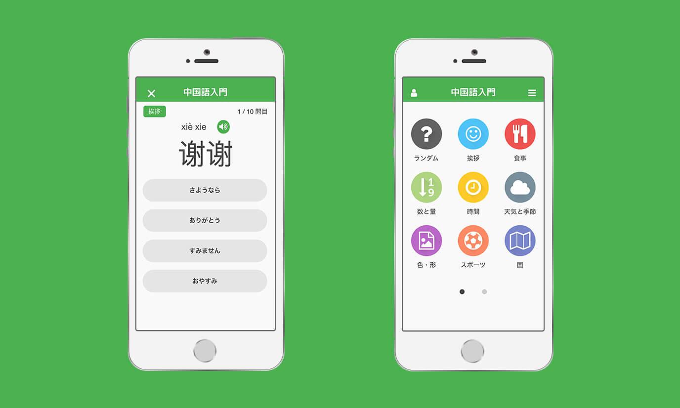 作った経緯としては以前から興味があって勉強ができていなかったJSの勉強と中国語の勉強を同時にできるかも!と思いMonacaのドキュメントを読み、なんとか自分の知識(HTML+CSS)を活用すれば行けそうな雰囲気だったので製作を始めました。