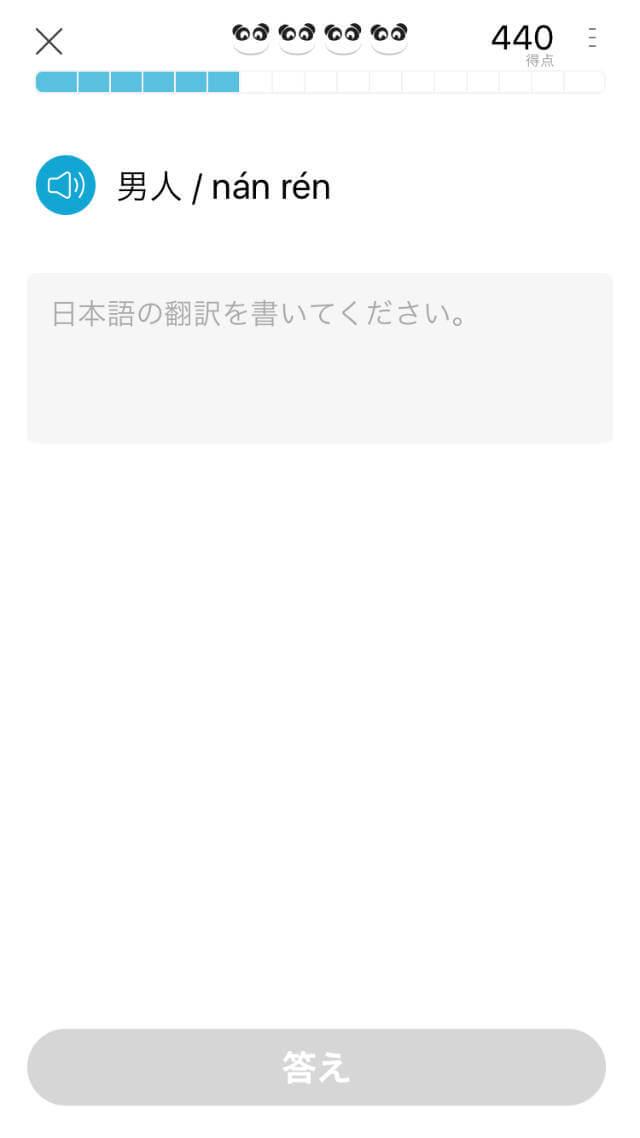 日本語表示の画面