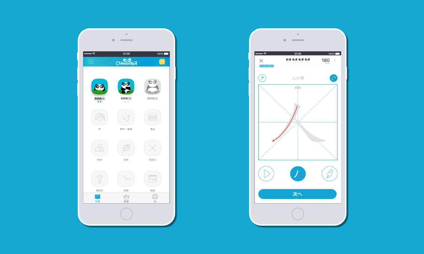 無料で中国語を学習できるアプリ「中国語への扉」が凄すぎる