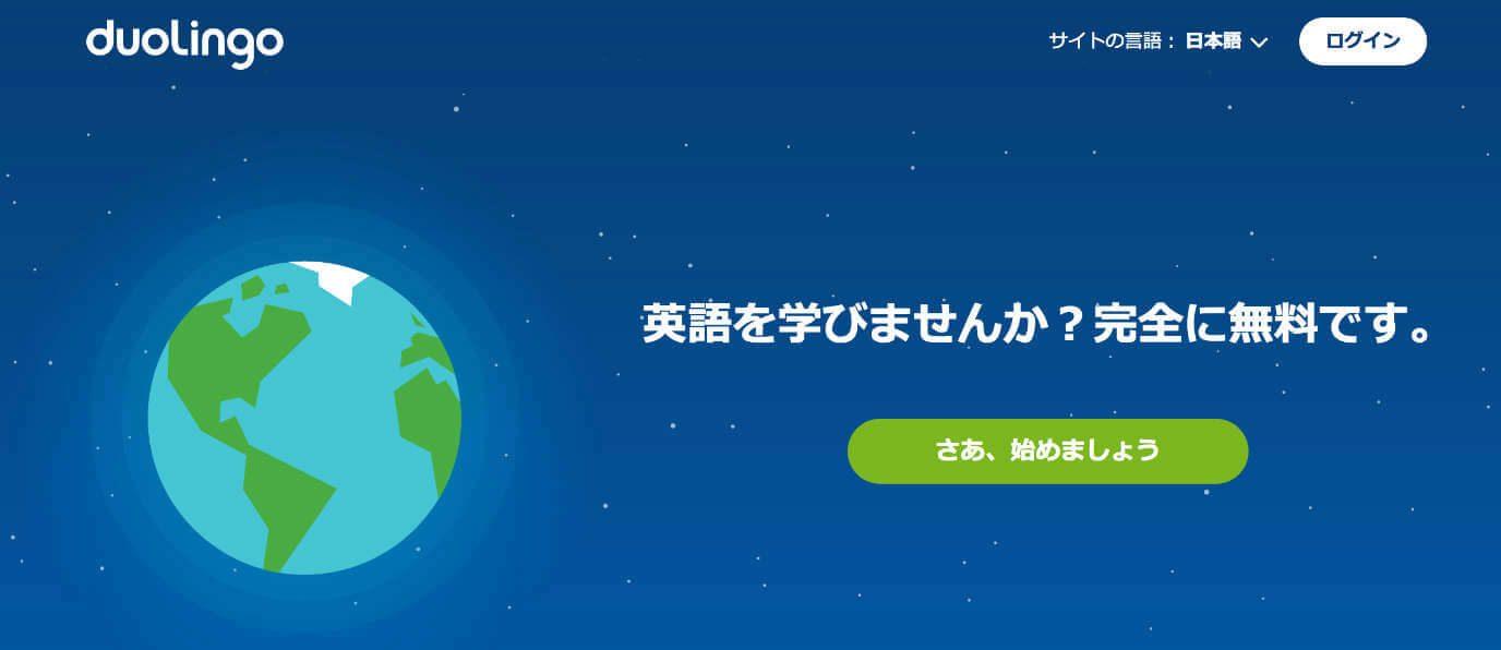 英語を無料で効率よく学習できるアプリ「Duolingo」
