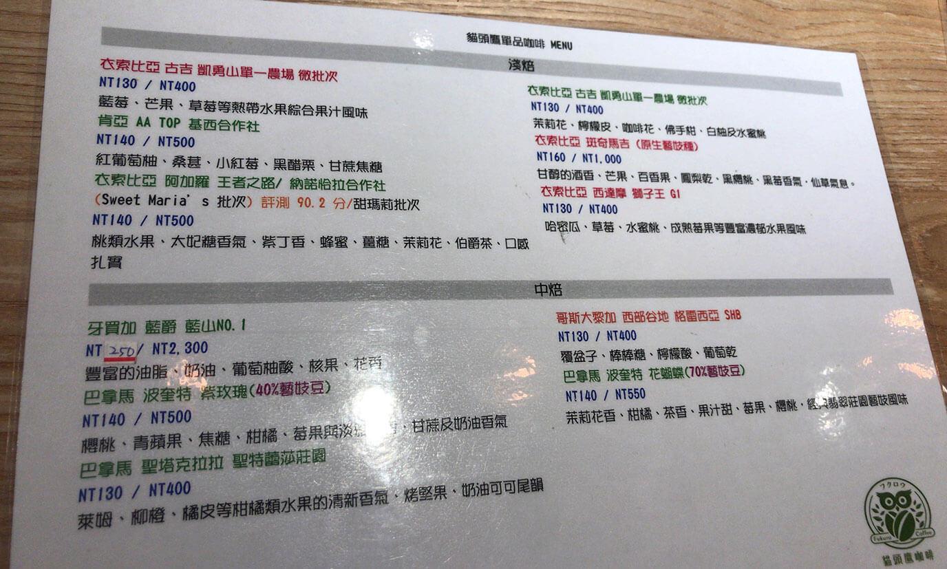 メニューはこんな感じになっています。NTOOO/NTOOOと書いてあるのがコーヒーの値段です。左が一杯分で右が220gの値段になります