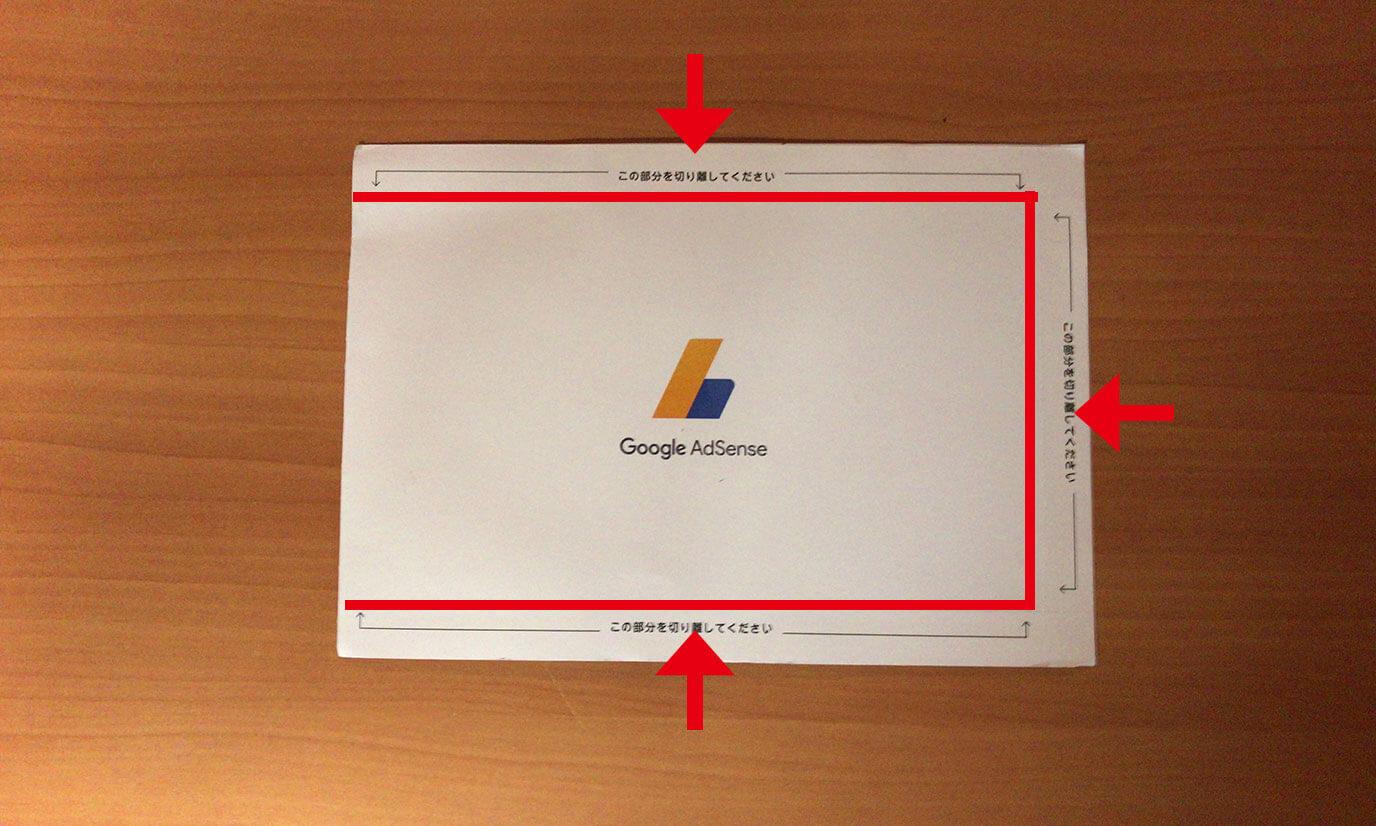 アドセンスを使用していて残高が一定の金額を越えると国際便でGoogleから手紙が届きます