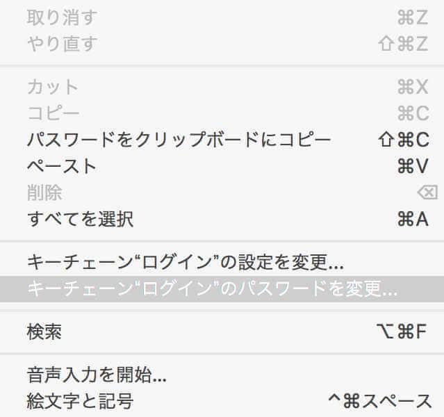 """「編集」→「キーチェーン""""ログイン""""のパスワードを変更」を開きます"""