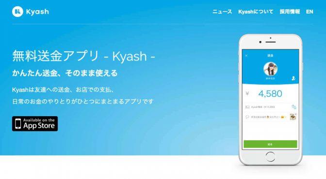 無料送金アプリ「Kyash」で海外サービスを利用してみた