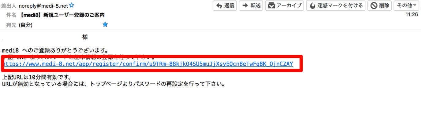 4.入力したアドレスに件名【medi8】新規ユーザー登録のご案内のメールが届いているので記載されているリンクをクリックします