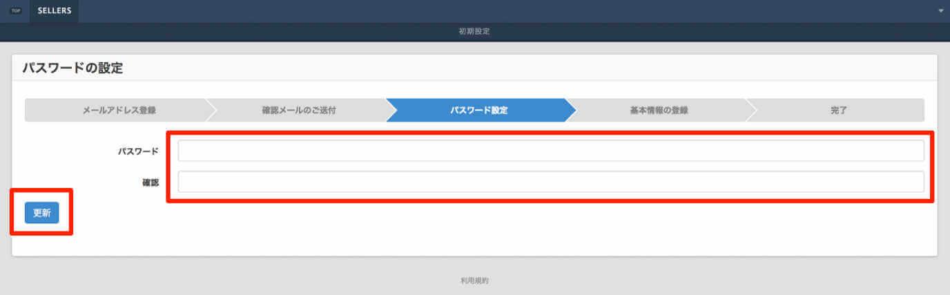 5.設定したいパスワードを2回入力し「更新」ボタンをクリックします