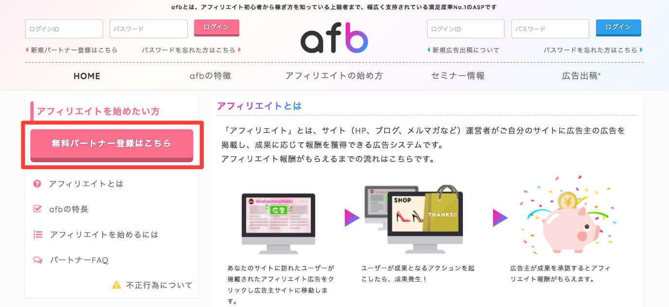 1.トップページにアクセスすると画面左に「無料パートナー登録はこちら」があるのでクリックして登録していきます