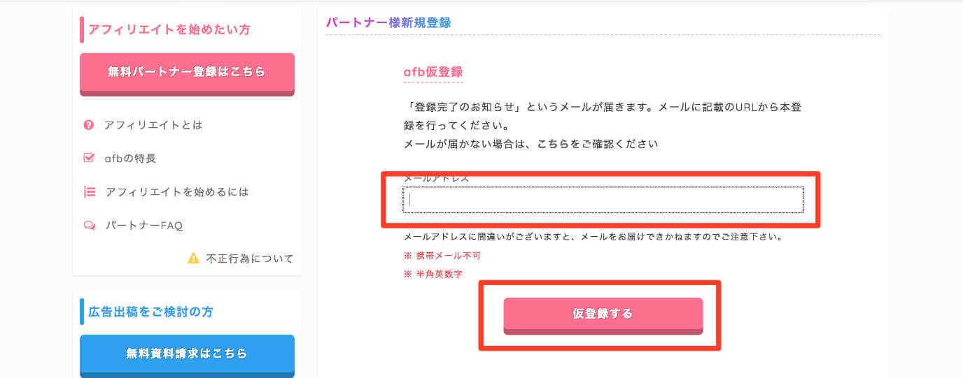 3.メールアドレスを入力し「仮登録をする」をクリックします