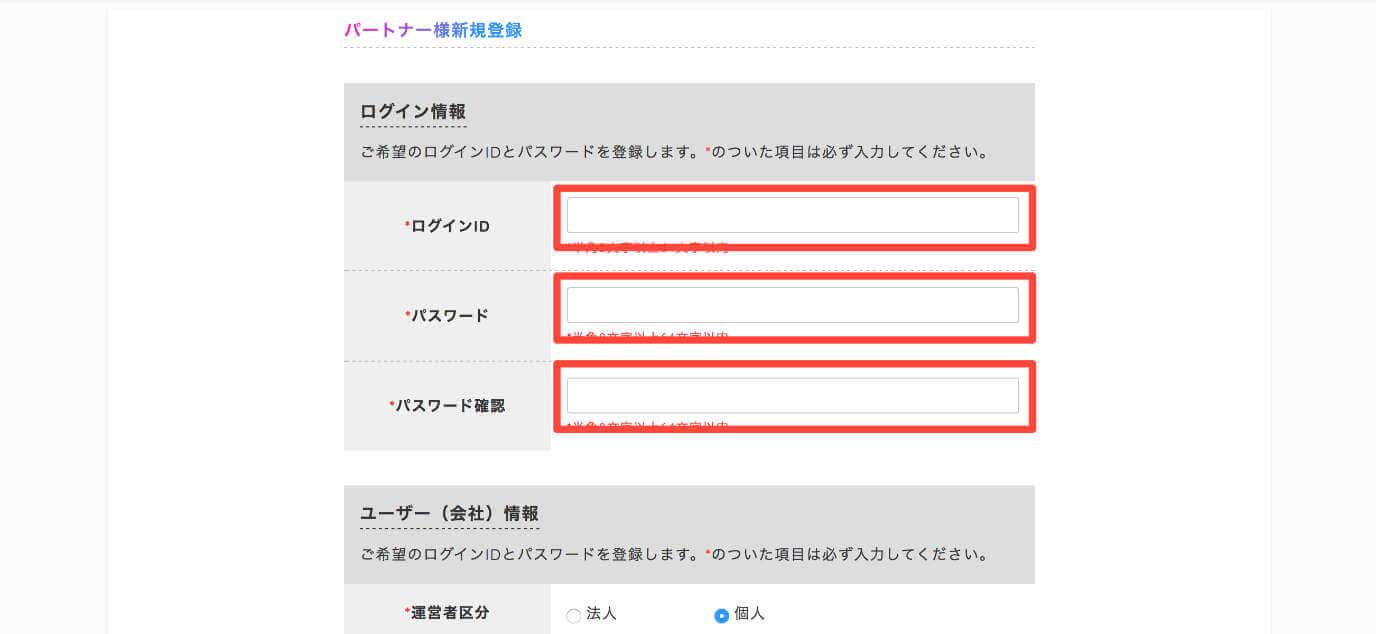 6.入力事項を確認し「上記内容で登録する」をクリックします