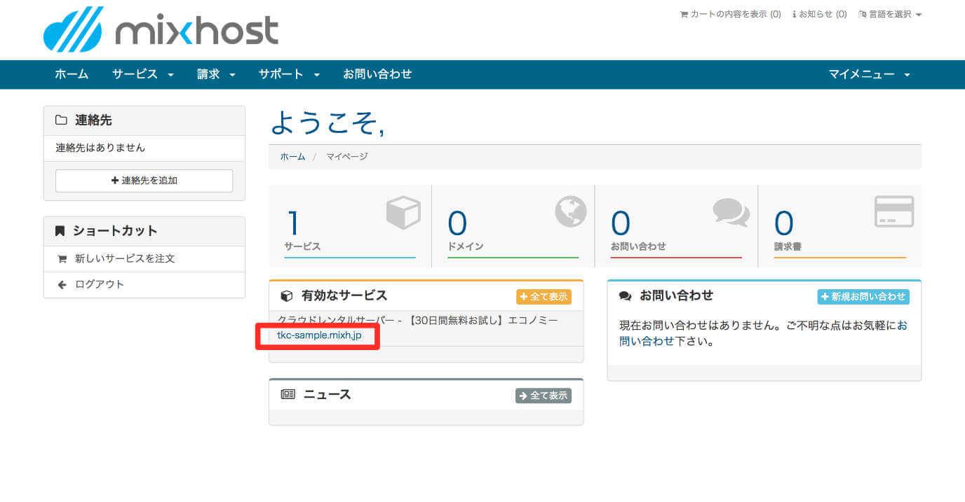 1.有効なサービスに表示されている初期ドメインをクリックします