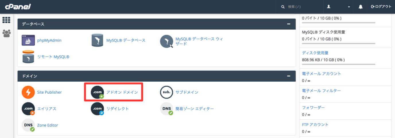 cPanelにログインしたらドメイン項目を設定できる所までスクロールし、「アドオン ドメイン」をクリックします