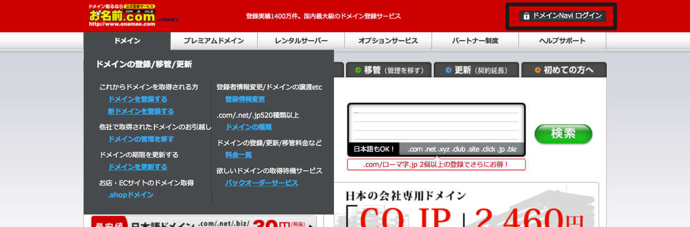 お名前.comにアクセスしてドメインNaviにログインします