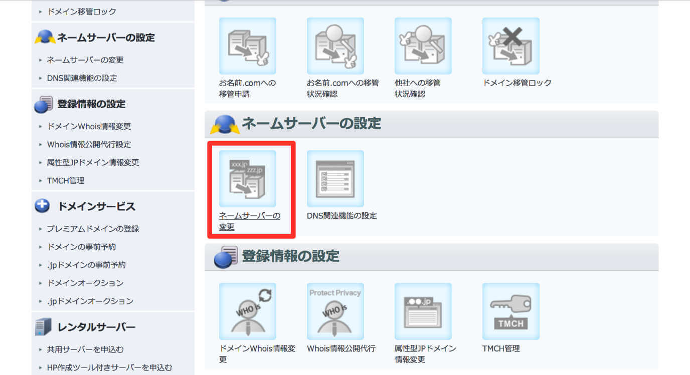 4.画面が切り替わったらページ中央あたりの「ネームサーバーの設定」までスクロールし、「ネームサーバーの変更」をクリックします