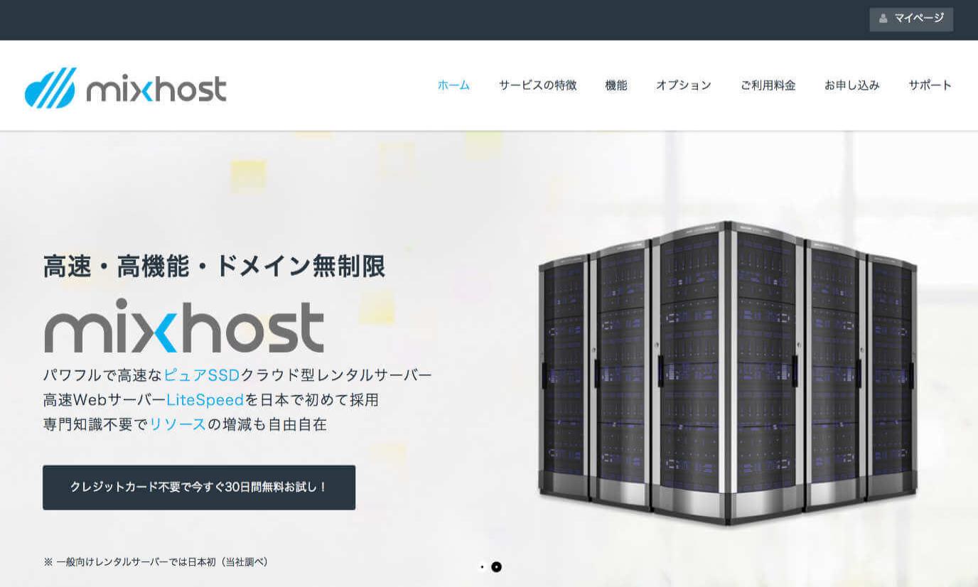 mixhostに独自ドメインを設定&お名前.comでネームサーバーの変更方法