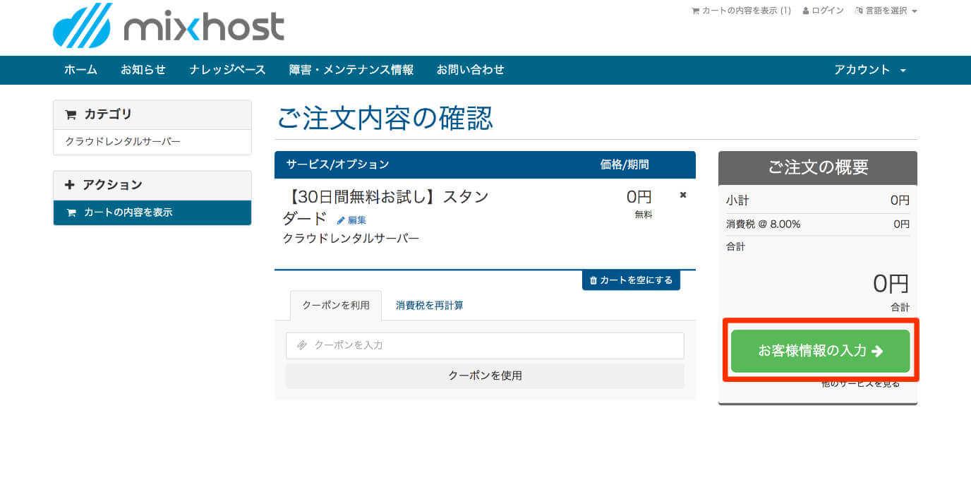 4.プラン名と内容を確認し「お客様情報の入力」をクリックします