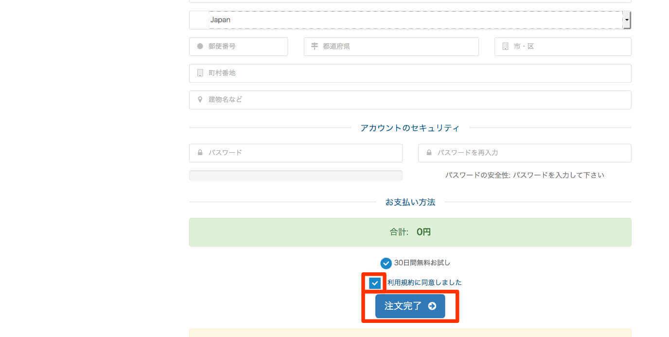 5.名前や住所などを入力し利用規約の箇所にチェックをいれ、「注文完了」をクリックします