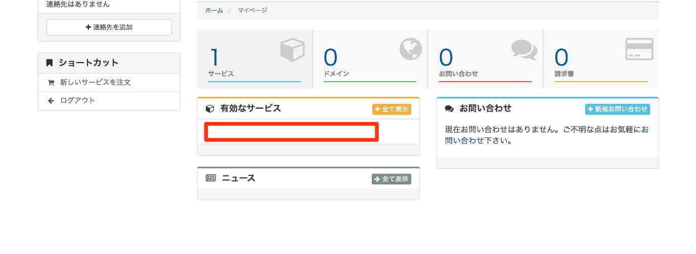 1.マイページへアクセスし「有効なサービス」内のリンクをクリックします