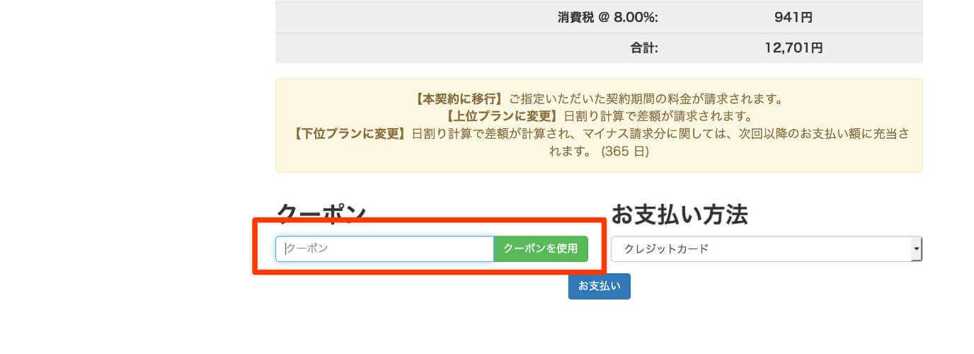 4.画面下「クーポン」欄にメモしておいたクーポンを入力し「クーポンを使用」をクリックすればクーポンが適用されます