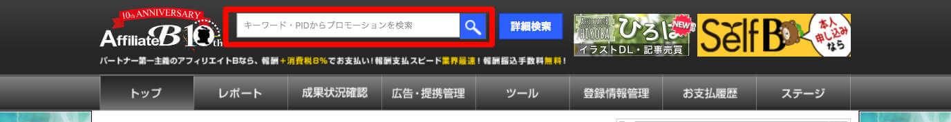 1.アフィリエイトBのマイページにログインし、「mixhost」で検索します