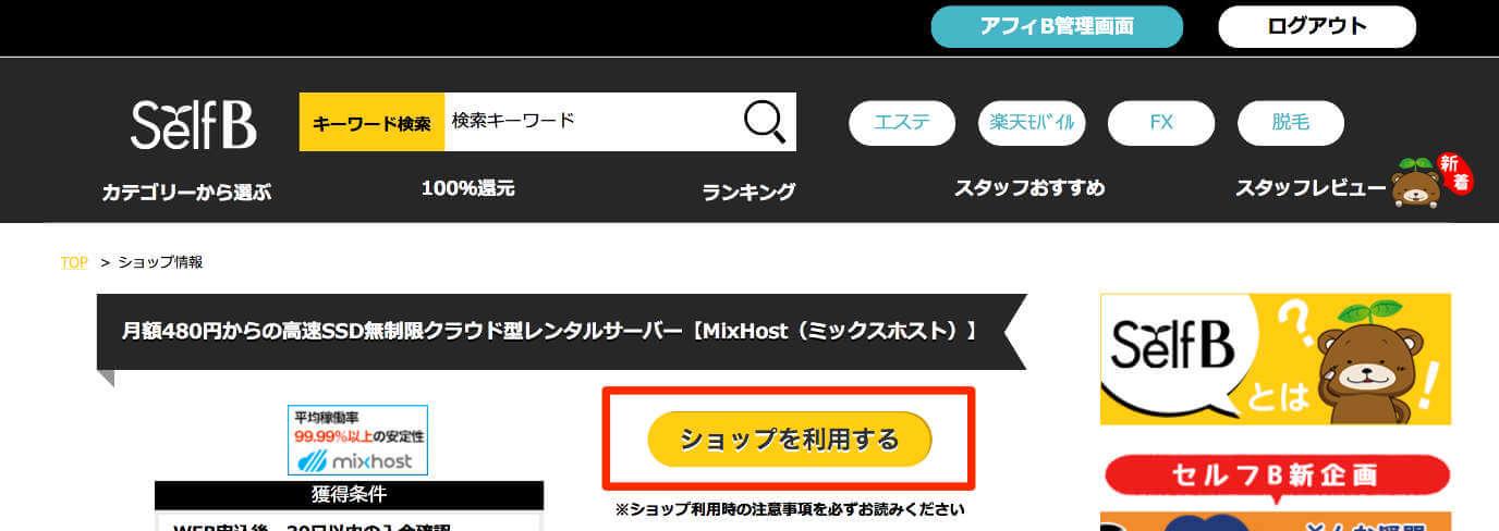 3.「ショップを利用する」をクリックし画面左の獲得条件に沿った内容の申し込みをすればセルフバックになります