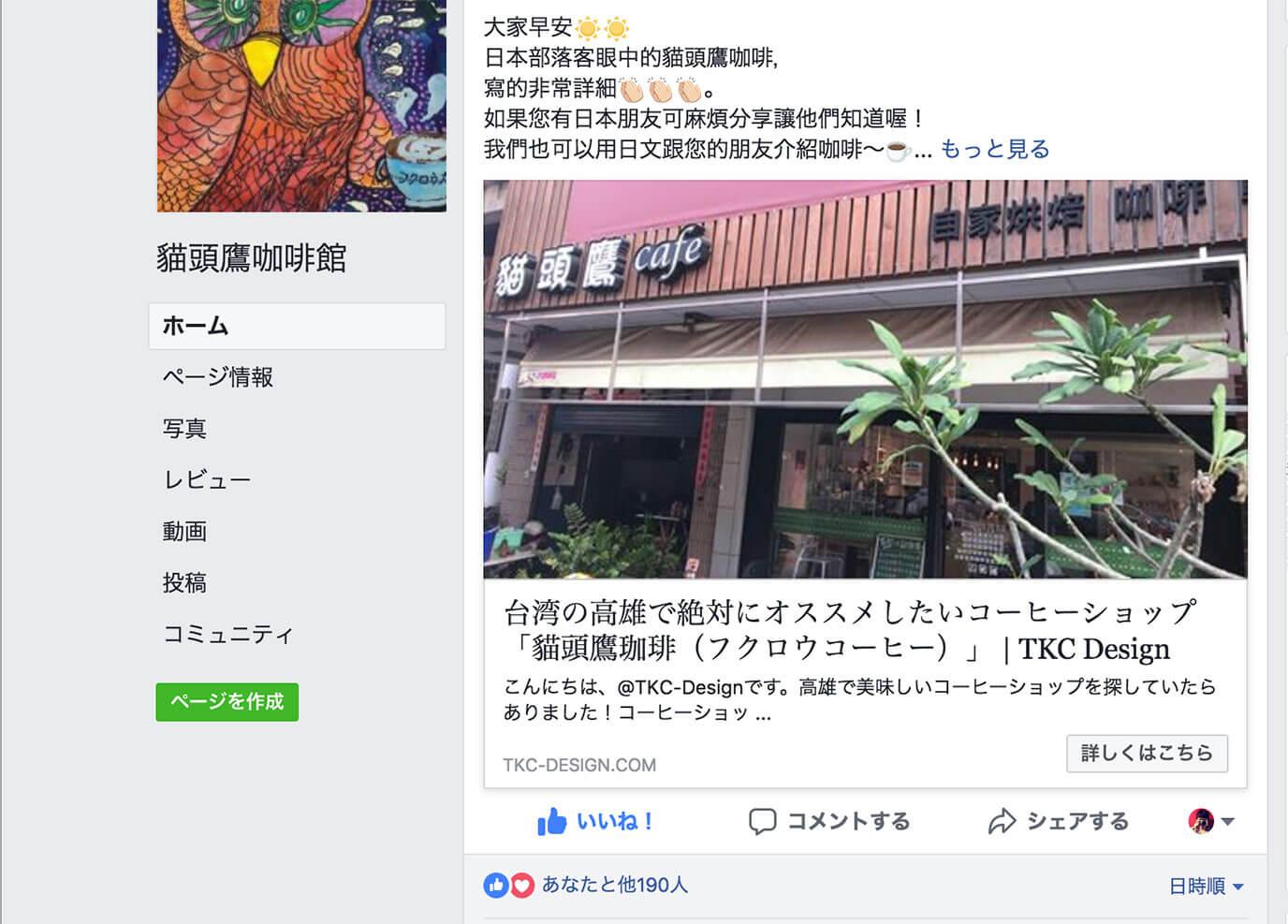 そうするとイイねが190を超えて台湾人の方のアクセスが爆発的に上がりました。 日本が好きな人が多いと聞いていましたが予想以上の反響でびっくりしています