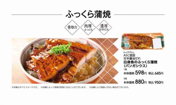 イオンで新発売!白身魚(パンガシウス)のふっくら蒲焼を食べてみた