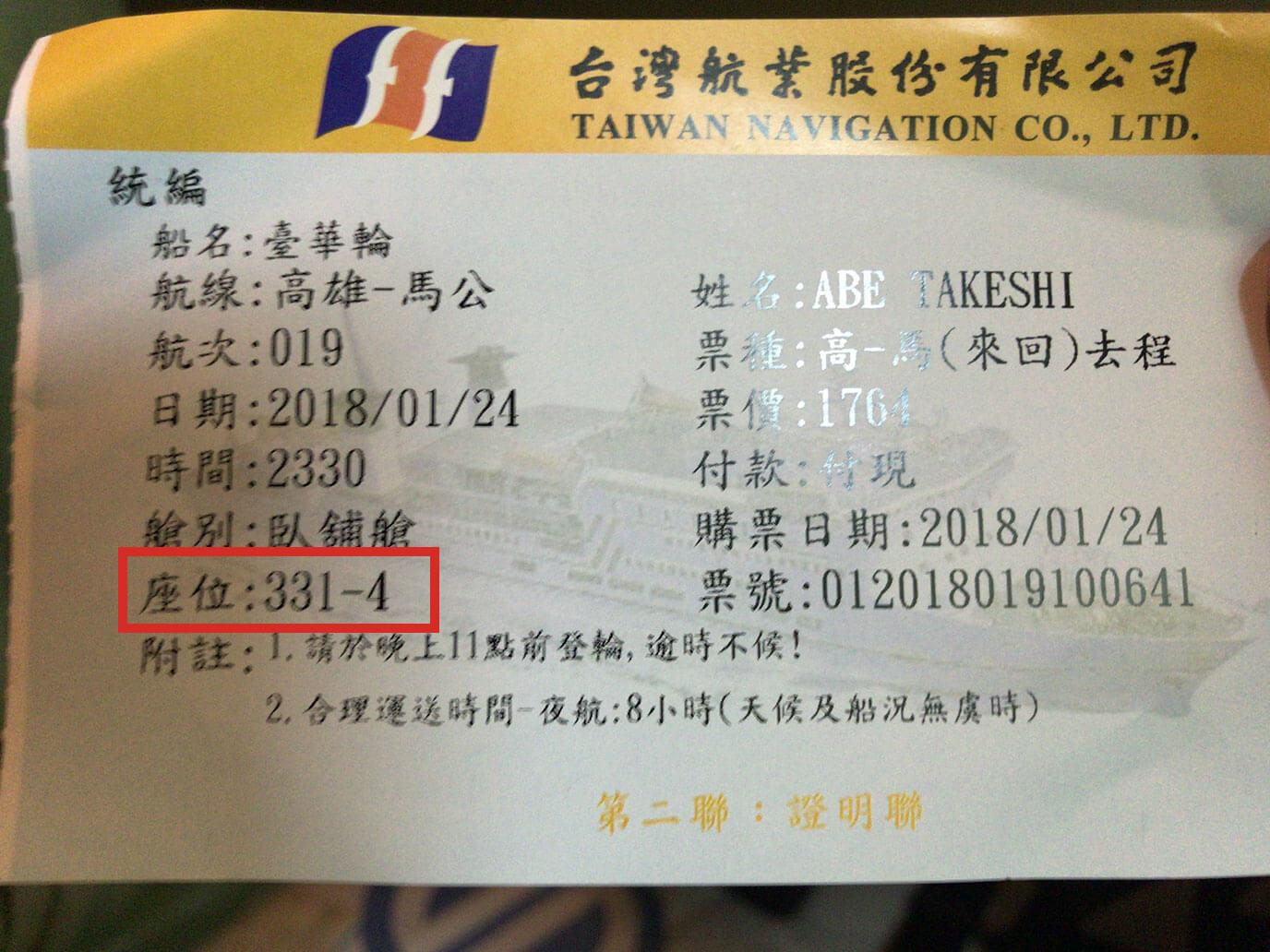 チケットのここに座席番号が書いて居ます。