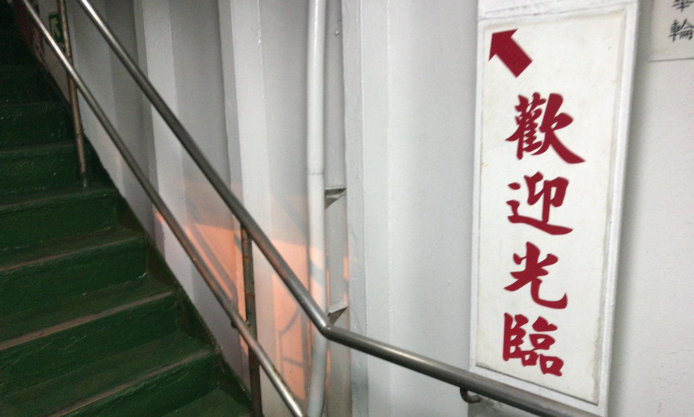 チケットの半券を渡したら階段を登っていきます!
