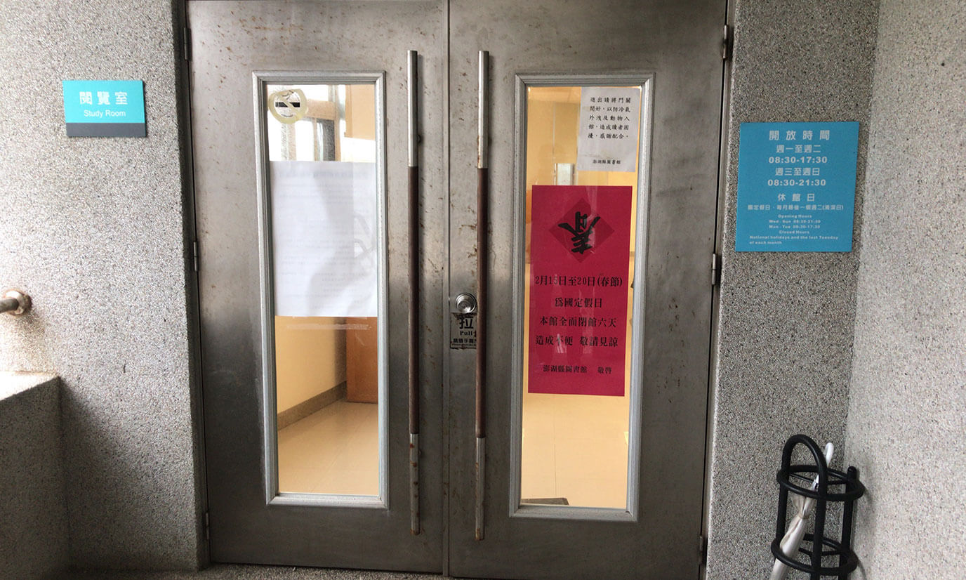 本館1階の入り口横に階段があるので登っていくと扉があります