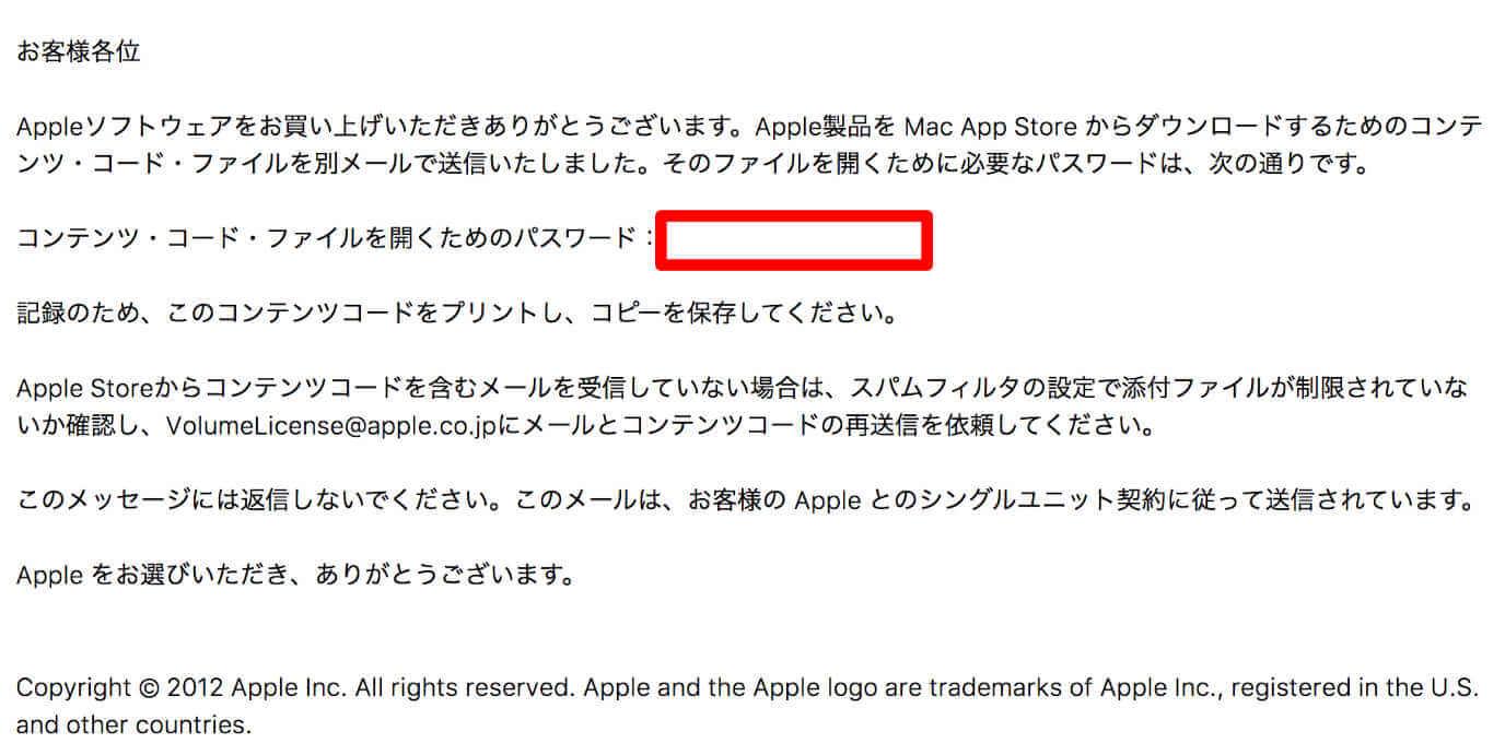 1.件名「Appleボリュームライセンス事務局からPWのお知らせ」のメールを開きコンテンツ・コード・ファイルを開くためのパスワードの英数字をコピーします。