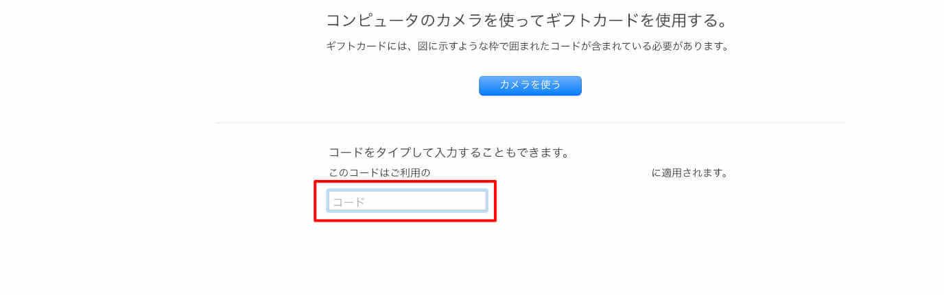 7.コードを貼り付け「iTunes Card/コードを使う」をクリックします