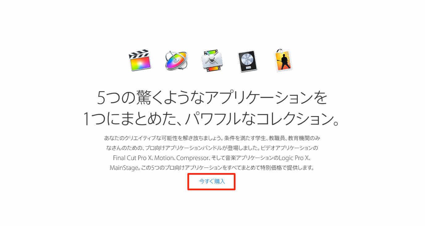 2.下にスクロールしていくと教育機関向けpro appバンドルの説明が出てくるので「今すぐ購入」をクリックします