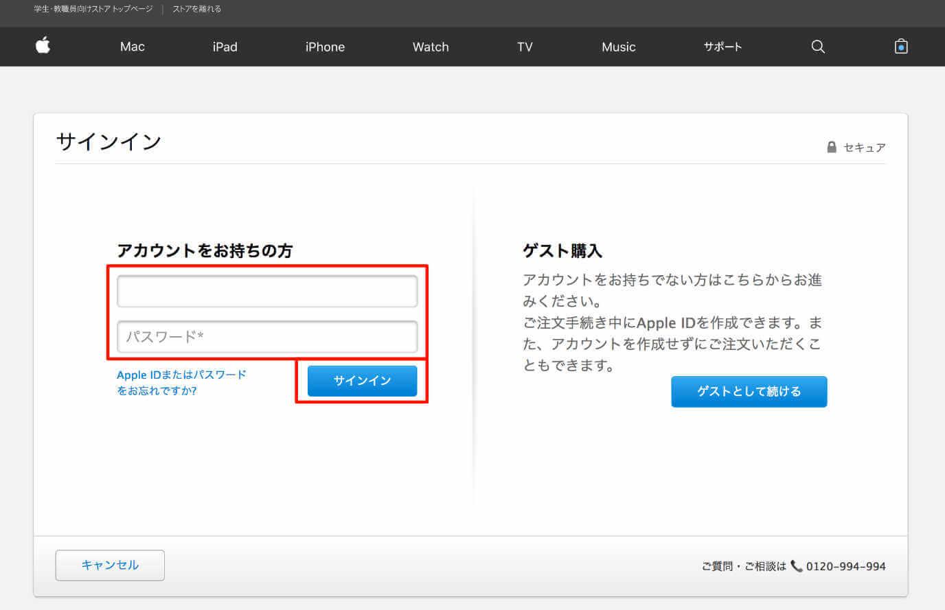 5.Apple IDとパスワードを入力し「サインイン」をクリックします