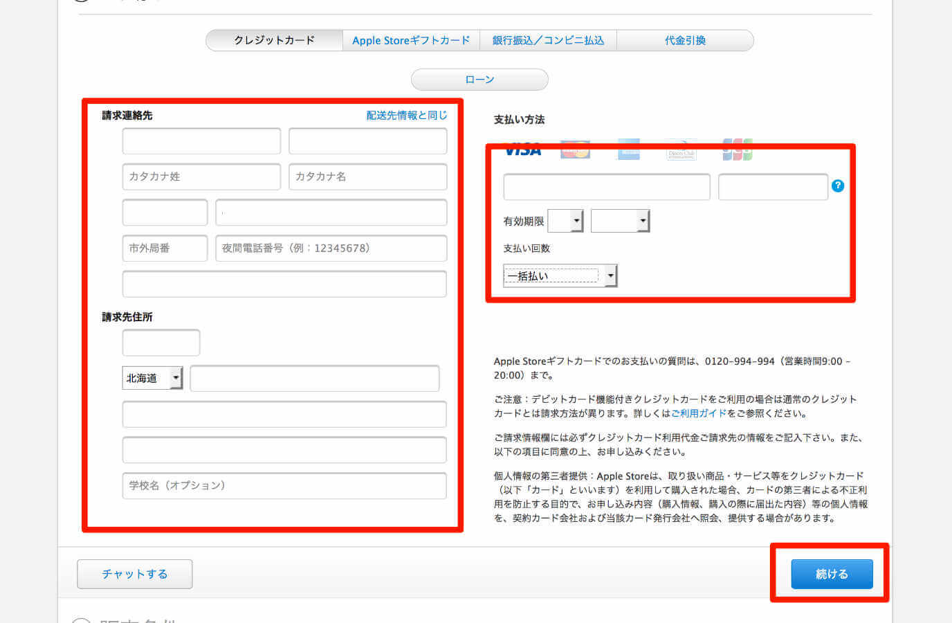 8.「請求先住所」、「請求先住所」、「支払い方法」をそれぞれ入力し「続ける」をクリックします