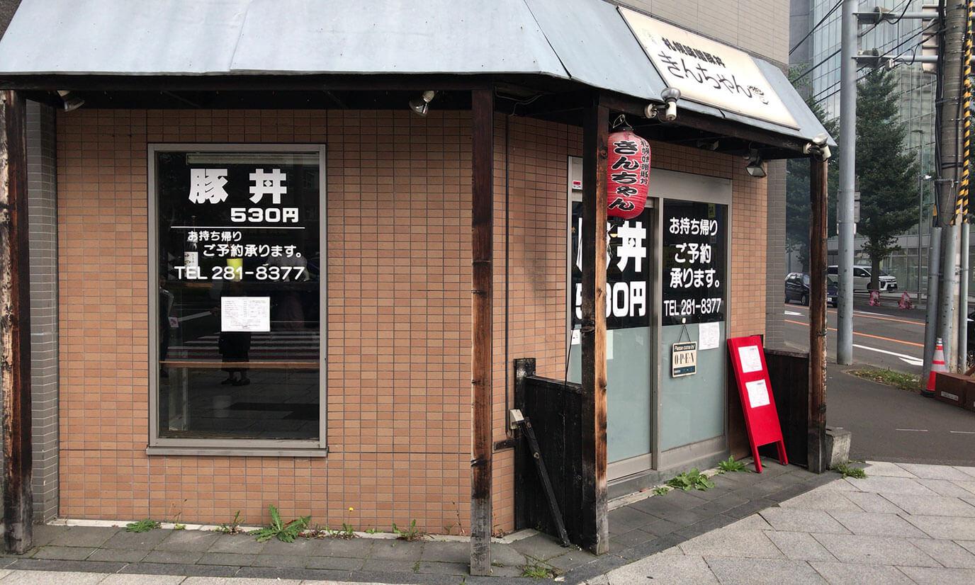 東西線「西11丁目」駅3番出口(ローソンがある出口)から南へ歩き徒歩5分程、札幌中央区役所の向かいに味噌豚丼屋「きんちゃん」があります