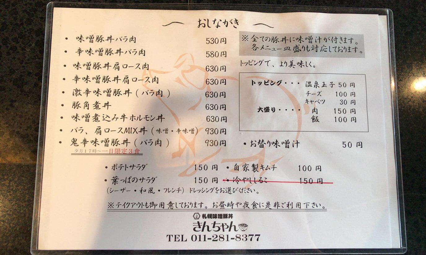 お品書きはこんな感じになっています!一番お安いもので「味噌豚丼バラ肉」の530円からとなっていてかなりお安く設定されています。さらに豚丼を注文をすると味噌汁もついてきます!