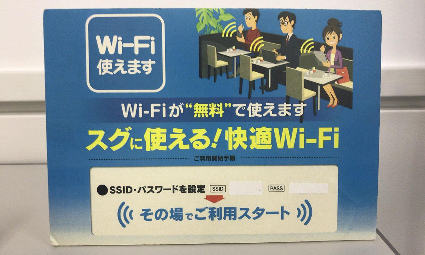 Wi-Fiのパスワードが書かれた紙は席の前のテーブルに置かれていましたので初めての方は確認しましょう